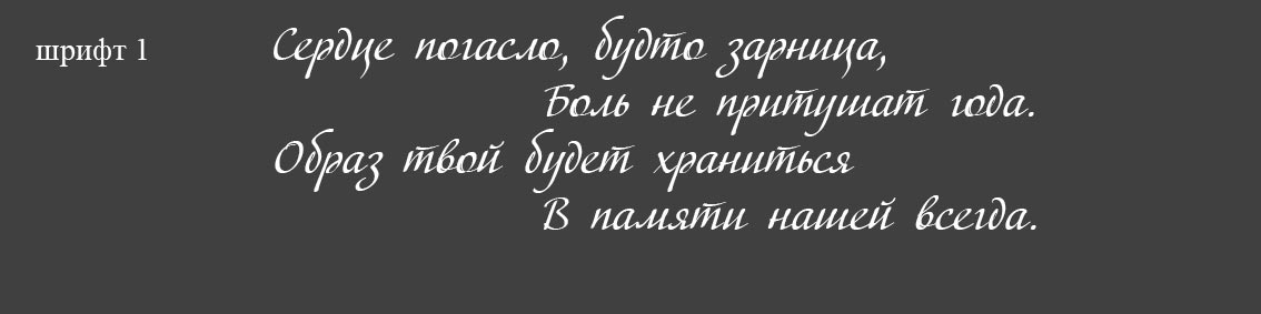 Эпитафия отцу,мужу и мужчине